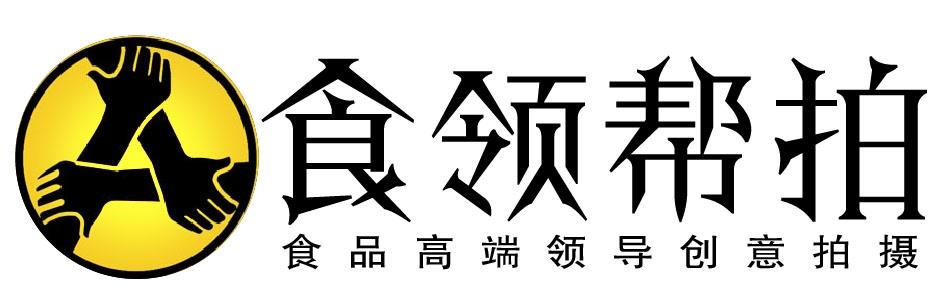 领帮食品餐饮策划摄影设计,中国广州高端美食摄影 拍摄 摄影 品牌营销 策划 设计 装饰 一线专业机构,经验丰富,大量成功案例