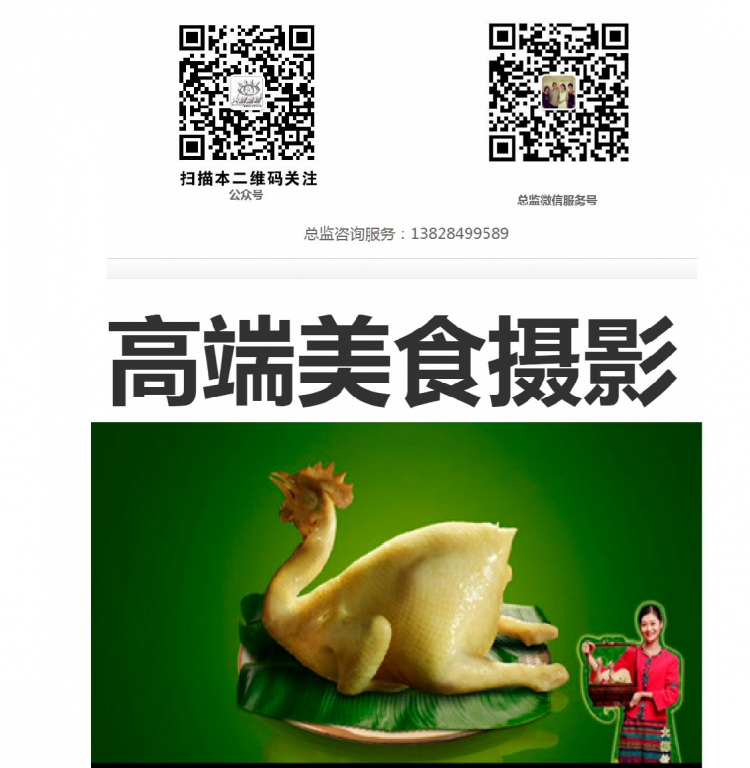 gao 高品质食品拍摄