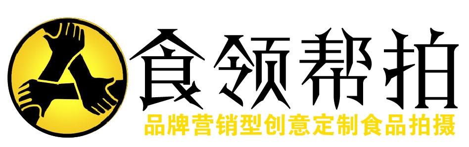 领帮,食品餐饮策划摄影设计,中国广州高端美食摄影 拍摄 摄影 品牌营销 策划 设计 装饰 一线专业机构,经验丰富,大量成功案例